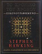 Το χρονικό του Χρόνου – Στίβεν Χόκιν