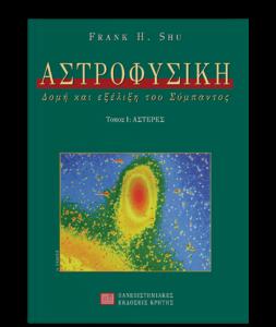 Αστροφυσική Δομή και εξέλιξη του Σύμπαντος Τόμος Ι Αστέρες – ΤΟΜΟΣ ΙΙ Γαλαξίες – Ηλιακό Σύστημα