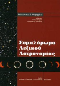 Λεξικό Αστρονομίας 2η Έκδοση (με συμπλήρωμα)