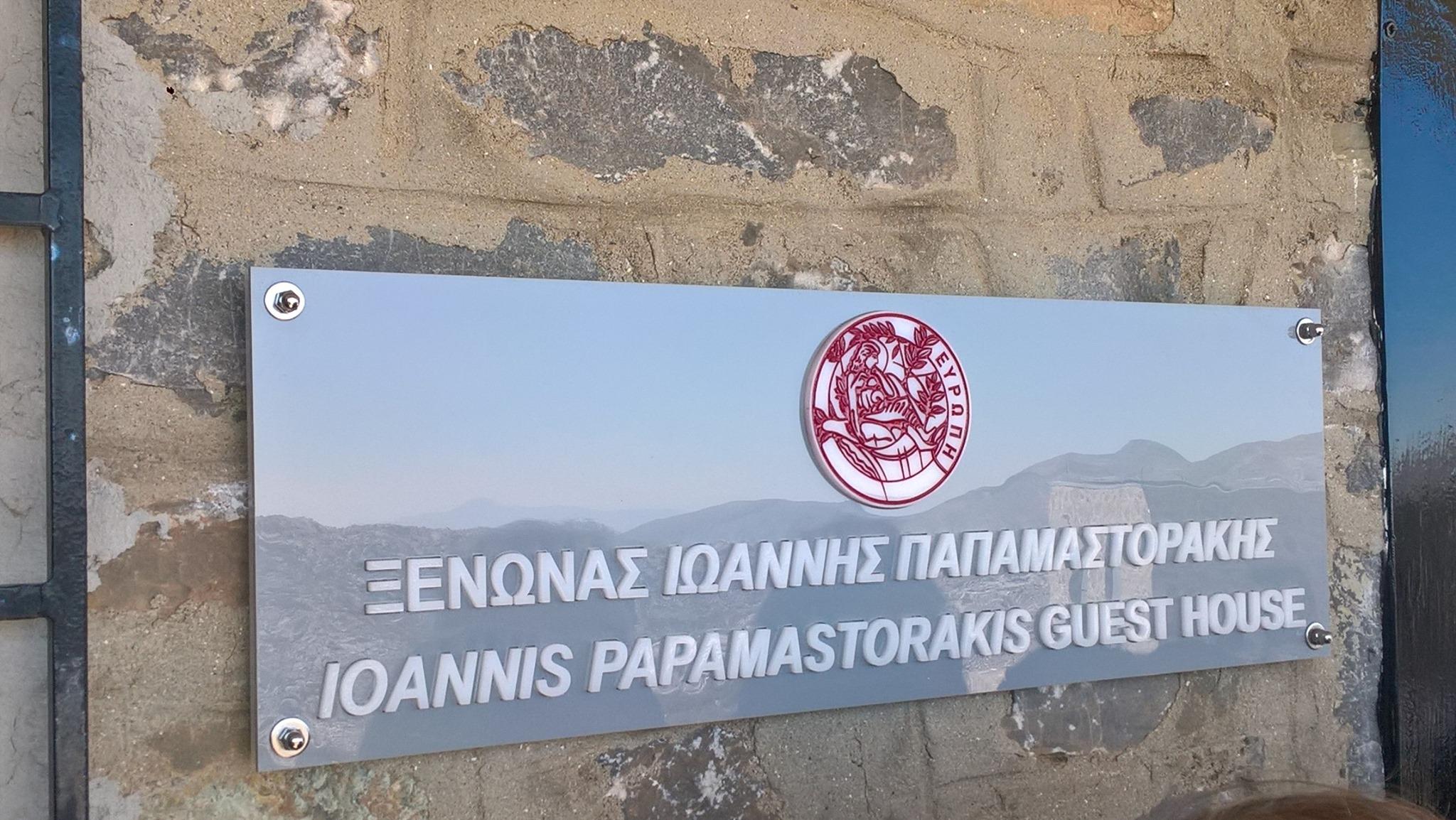 Ομοματοδοσία ξενώνα Αστεροσκοπείου Σκίνακα Ιωάννης Παπαμαστοράκης